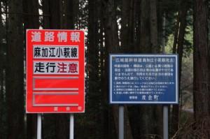 獅子ヶ岳へ(度会町 広域基幹林道 麻加江・小萩線)