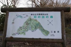 猿谷生活環境保全林 日の出の森 の案内図