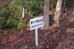 獅子ヶ岳登山道の道標(日の出の森 展望広場付近)