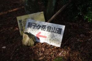 獅子ヶ岳登山道の道標(日の出の森 山頂広場)