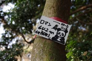 榊ヶ岳北峰の山頂標(日の出の森 山頂広場)