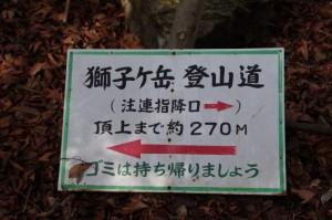 獅子ヶ岳登山道の道標(約270m)