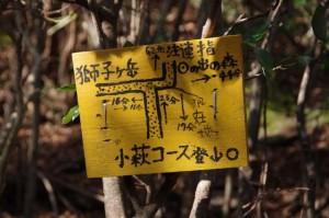 獅子ヶ岳への分岐にある案内図