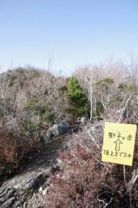 獅子ヶ岳の案内板(獅子岩付近)