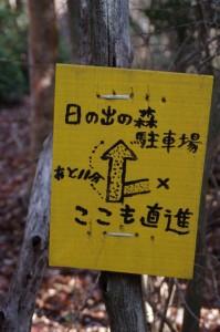 獅子ヶ岳下山道(日の出の森ルート)