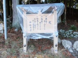 一之瀬神社(度会町脇出)