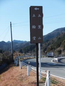 五里山、五輪堂への案内板(度会町川口)