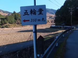 五輪堂への案内板(度会町川口)