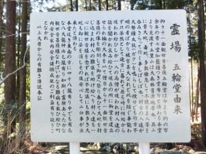五輪堂(度会町川口)