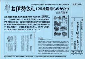 本)お伊勢さん125社巡拝ものがたり(吉井貞俊著)