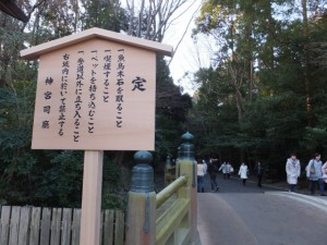 北御門参道火除橋(外宮)