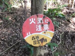 火気に注意の警告板(度会大国玉比賣神社の石段下付近)