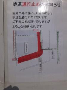 解体中のJOY CITY(伊勢市駅前)