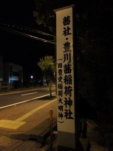 茜社・豊川茜稲荷神社の案内板(御木本道路)