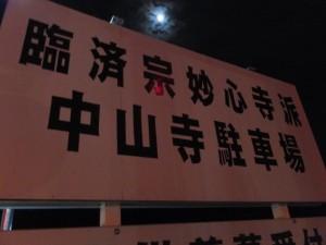 中山寺駐車場の案内板(御木本道路)
