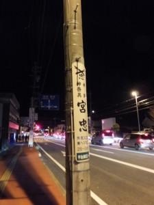 猿田彦神社付近(御木本道路)
