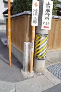 史蹟 山田奉行所跡付近の道標