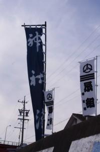 「神社港」、「辰組」の幟
