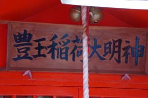 豊玉稲荷大明神(神社港公民館横)