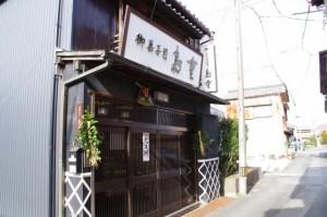 御菓子司 島重(伊勢市神社港)