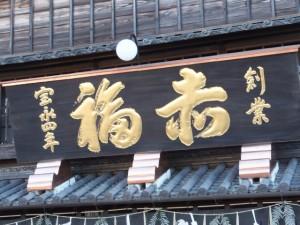 修復された赤福本店の看板