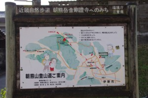 朝熊山登山道の案内板(近鉄 朝熊駅前)