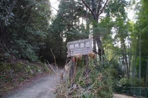 朝熊岳道 登り口