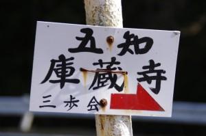 「五知 庫蔵寺 三歩会」の案内板