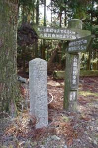 近畿自然歩道の道標と石の道標「左 まるやま道」