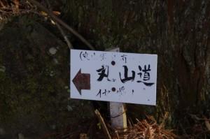 「丸山道 イセ愛山会」の案内板