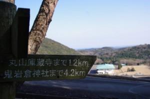近畿自然歩道(丸山道)の道標