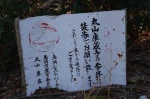 鳥羽レストパークから丸山庫蔵寺への参道利用の注意看板