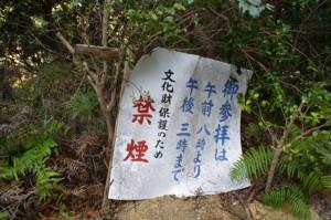 丸山庫蔵寺参拝の案内板