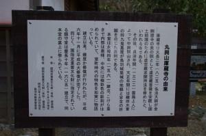 「丸興山庫蔵寺の由来」説明板