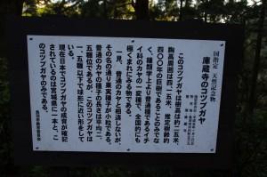 「庫蔵寺のコツブガヤ」の説明板(丸興山庫蔵寺)