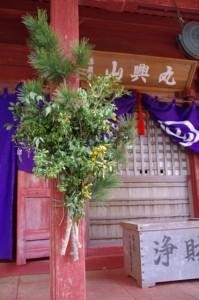 本堂(丸興山庫蔵寺)