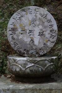 鎮守堂への石段登り口付近(丸興山庫蔵寺)