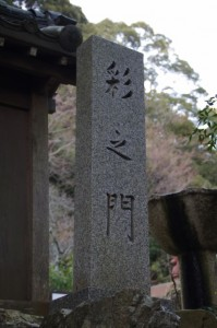 彩之門の石柱(丸興山庫蔵寺)