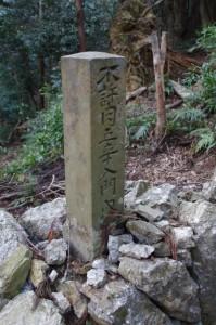 「不許肉五辛入門内」と刻された石柱(丸興山庫蔵寺)
