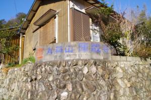 丸山道(彦瀧大明神~杉ヶ瀬)