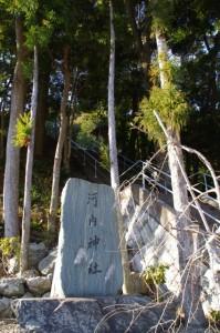 河内神社(鳥羽市河内町)