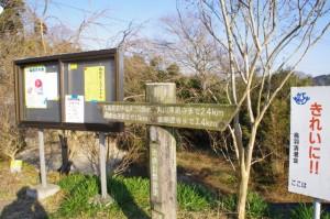 丸山道(近畿自然歩道との合流点)