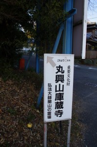 丸興山庫蔵寺への案内板(国道167号線)