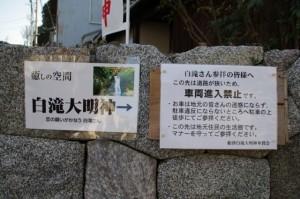 白滝大明神の案内板(鳥羽市船津町)