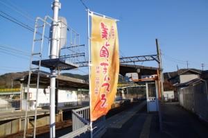 近鉄 船津駅