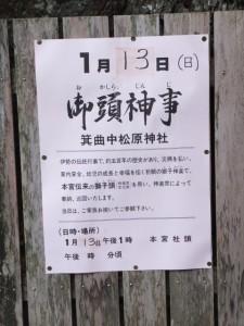 御頭神事の案内(箕曲中松原神社)