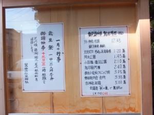 一月の行事、御頭神事舞巡時間(予定)の掲示板(箕曲中松原神社)