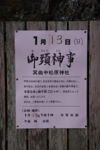 御頭神事(箕曲中松原神社)、本宮社頭での案内