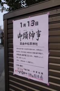 御頭神事(箕曲中松原神社)、宮崎さん前駐車場での案内