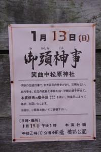 御頭神事(箕曲中松原神社)、小田橋・橋詰公園での案内